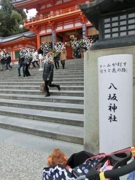 京都遠足①11.jpg